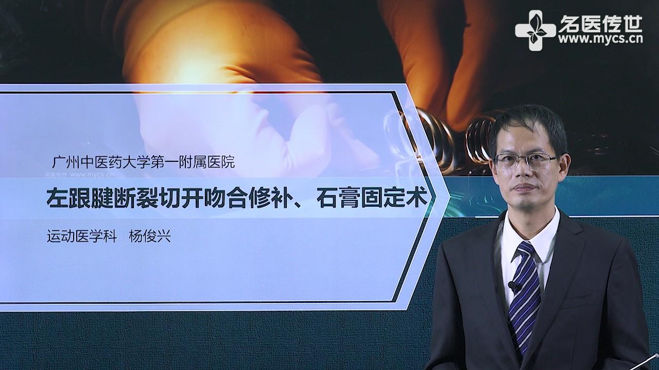 杨俊兴:左跟腱断裂切开吻合修补、石膏固定术(第2P-总2P)