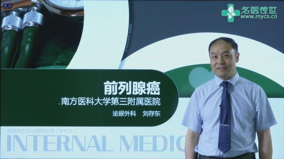 刘存东:前列腺癌(第1P-总2P)