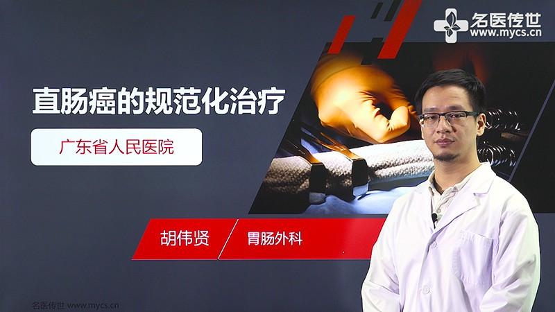 胡伟贤:直肠癌的规范化治疗(第1P-总2P)