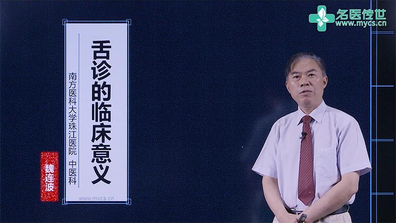 魏连波:舌诊的临床意义(第1P-总2P)