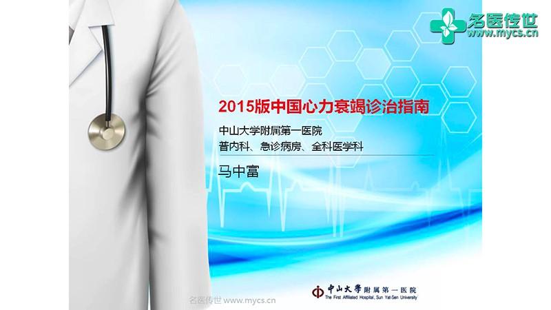 马中富:2015版中国心力衰竭诊治指南(第2P-总2P)