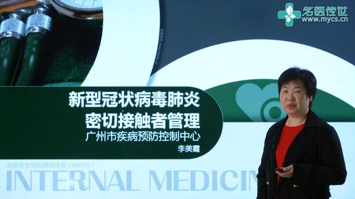 李美霞:新型冠状病毒肺炎密切接触者管理(第2P-总2P)