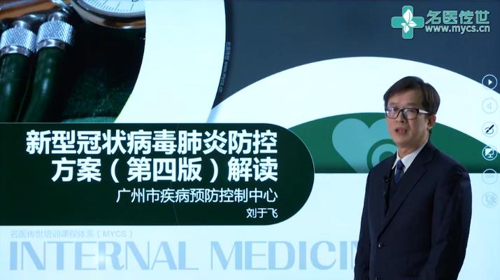 刘于飞:新型冠状病毒肺炎防控方案(第四版)解读(第3P-总3P)