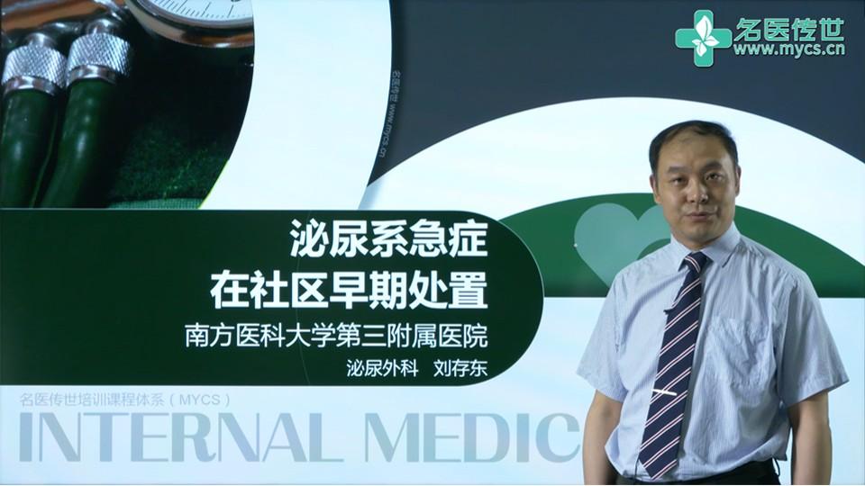 刘存东:泌尿外科急症在社区早期处置(第2P-总3P)