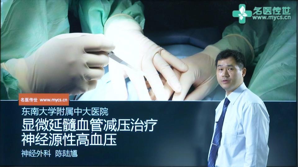 陈陆馗:显微延髓血管减压治疗神经源性高血压(第2P-总2P)