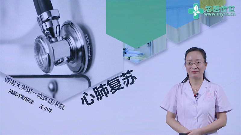 王小平:心肺复苏(第2P-总2P)