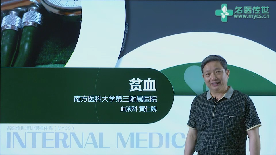 黄仁魏:贫血(第1P-总3P)