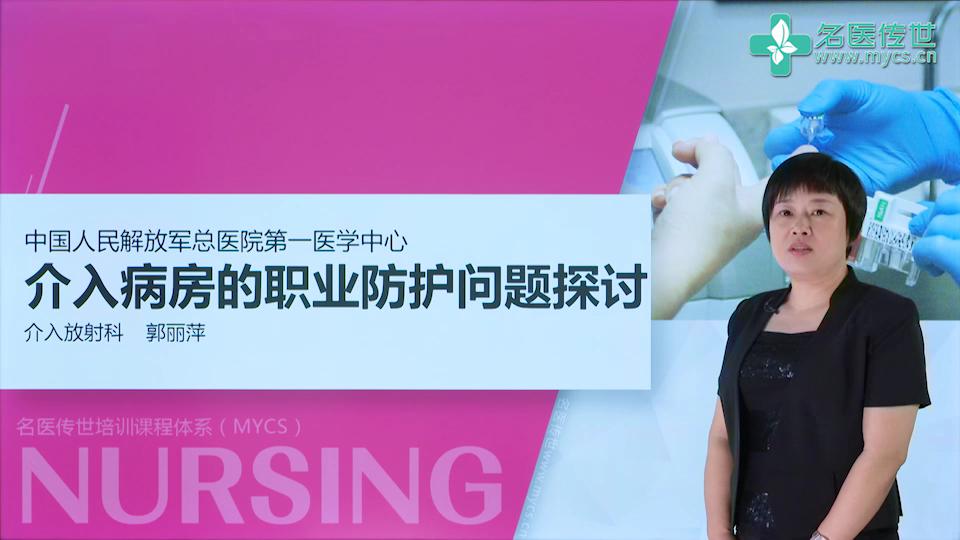 郭丽萍:介入病房的职业防护问题探讨(第1P-总2P)