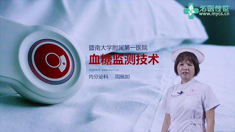 周佩如:血糖监测技术(第2P-总2P)