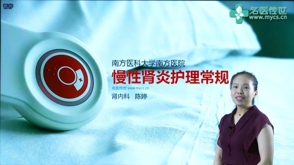 陈婷:慢性肾炎护理常规(第1P-总2P)