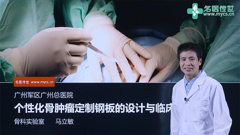 马立敏:个性化骨肿瘤定制钢板的设计与临床应用