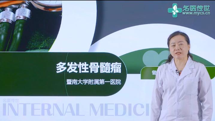曾慧兰:多发性骨髓瘤(第2P-总2P)