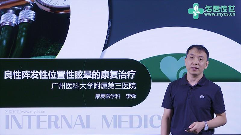 李舜:良性阵发性位置性眩晕的康复治疗(第2P-总2P)