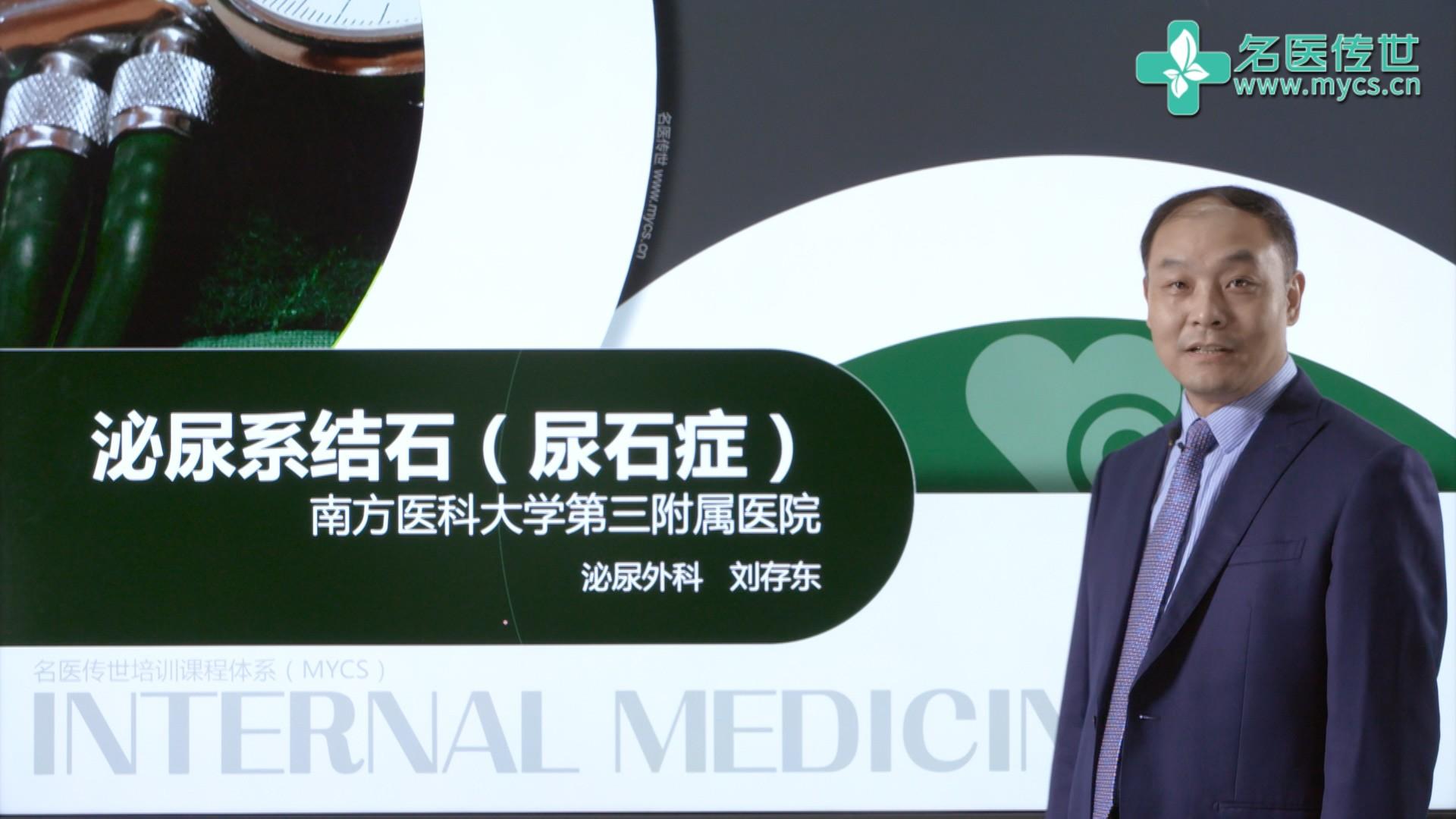 刘存东:泌尿系结石(尿石症)(第1P-总2P)