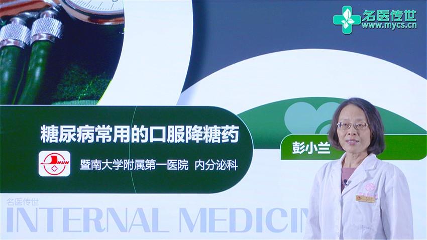 彭小兰:糖尿病常用的口服降糖药(第3P-总3P)