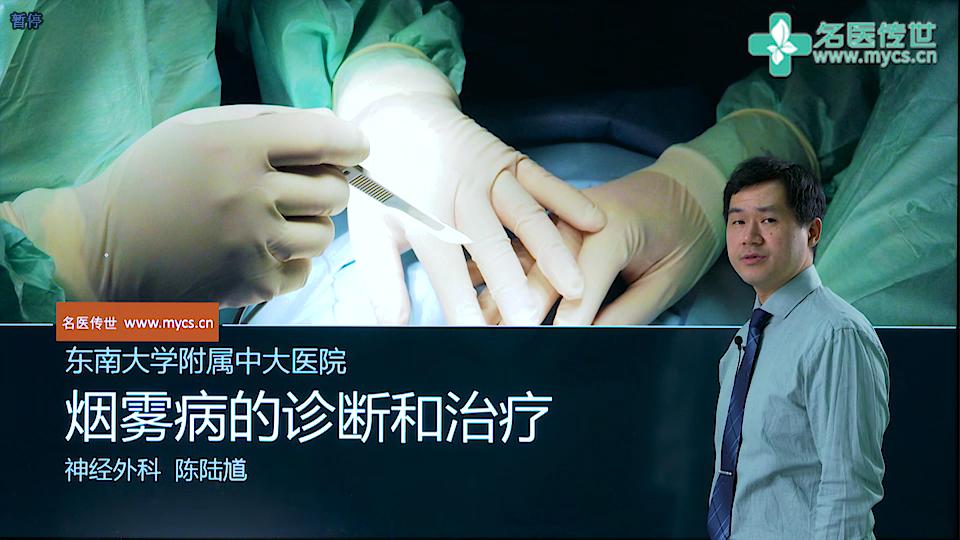 陈陆馗:烟雾病的诊断和治疗(第1P-总2P)