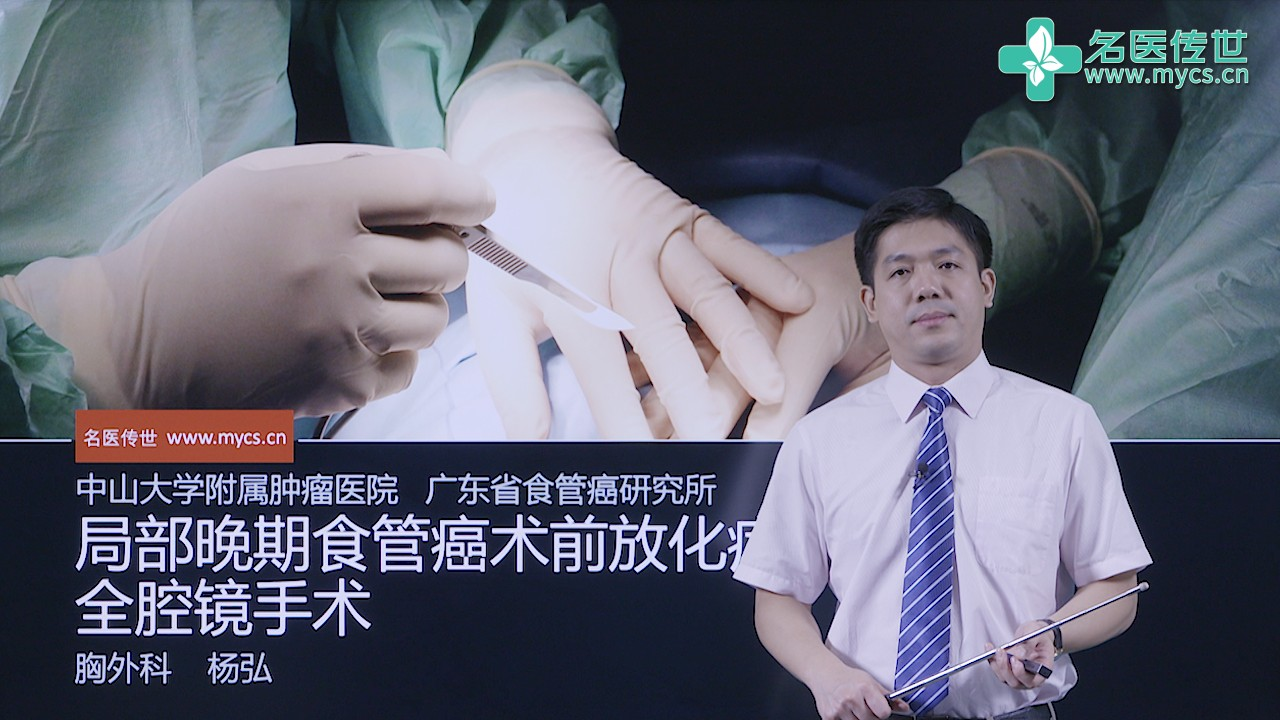 杨弘:局部晚期食管癌术前放化疗后腔全镜手术(第1P-总2P)