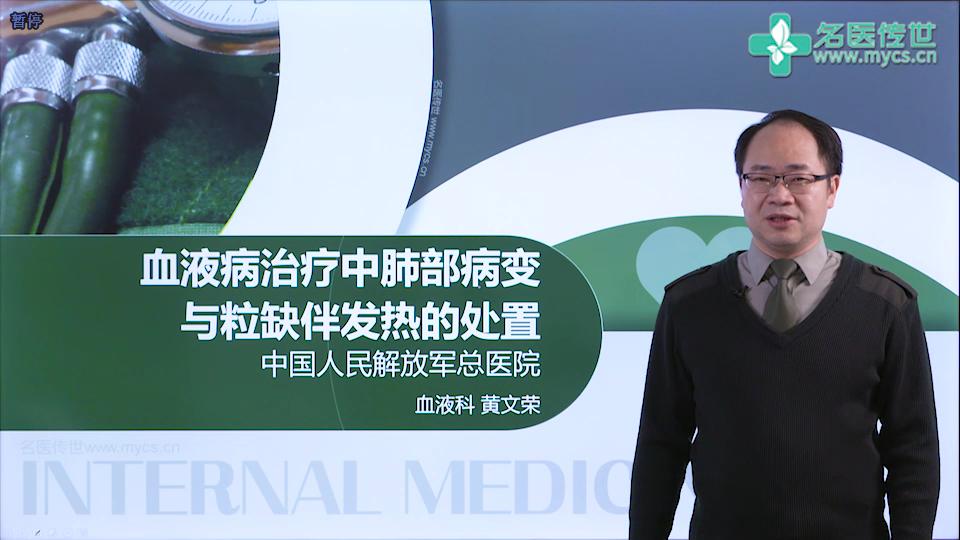 黄文荣:血液病治疗中肺部病变与粒缺伴发热的处置(第1P-总2P)