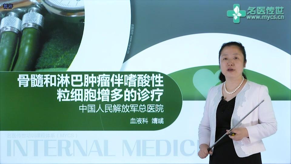 靖彧:骨髓和淋巴肿瘤伴嗜酸性粒细胞增多的诊疗(第2P-总2P)