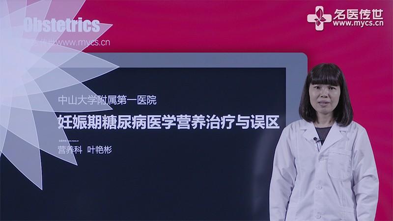 叶艳彬:妊娠期糖尿病医学营养治疗与误区(第4P-总4P)
