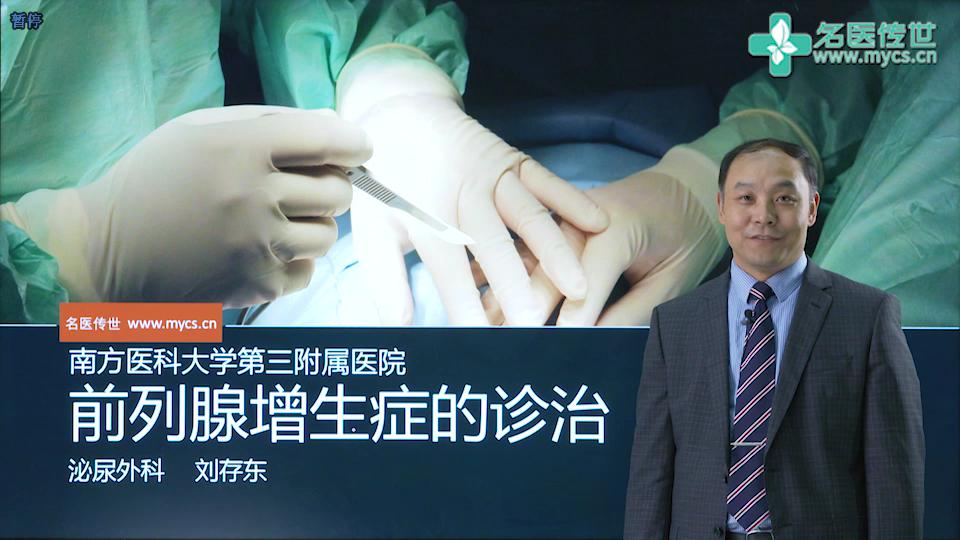 刘存东:前列腺增生症的诊治(第1P-总2P)