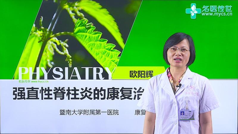 欧阳辉:强直性脊柱炎的康复治疗