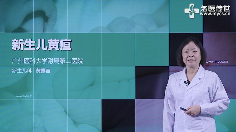 黄嘉言:新生儿黄疸(第2P-总2P)