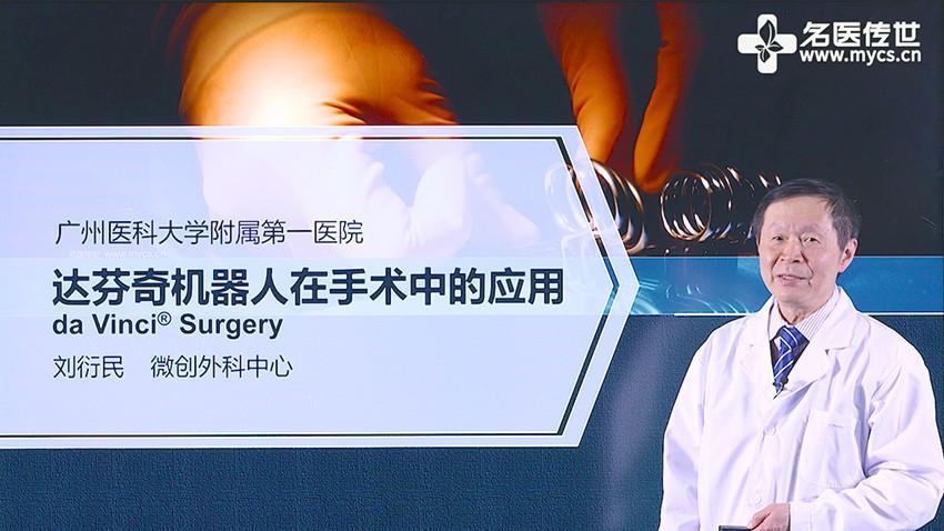 刘衍民:达芬奇机器人在手术中的应用