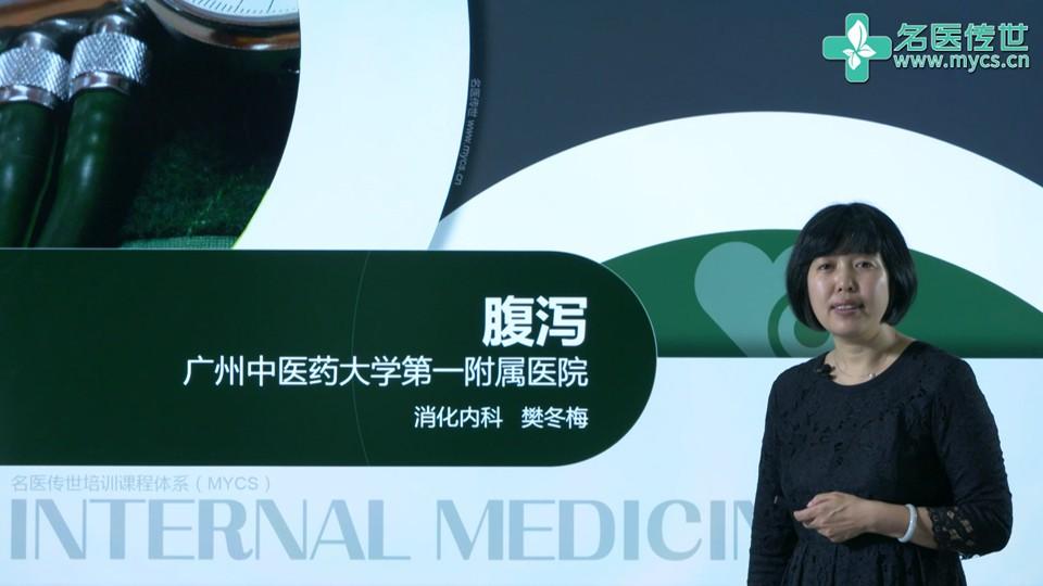 樊冬梅:腹泻(第1P-总2P)
