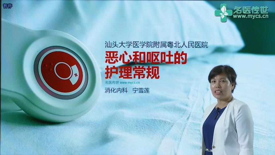宁雪莲:恶心与呕吐护理常规(第2P-总2P)