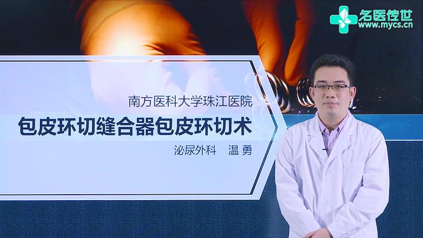 温勇:包皮环切缝合器包皮环切术