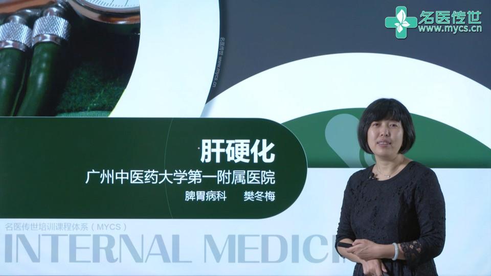 樊冬梅:肝硬化(第2P-总2P)