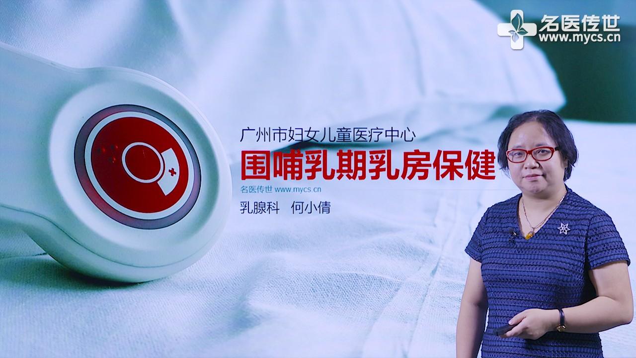 何小倩:围哺乳期乳房保健(第1P-总2P)