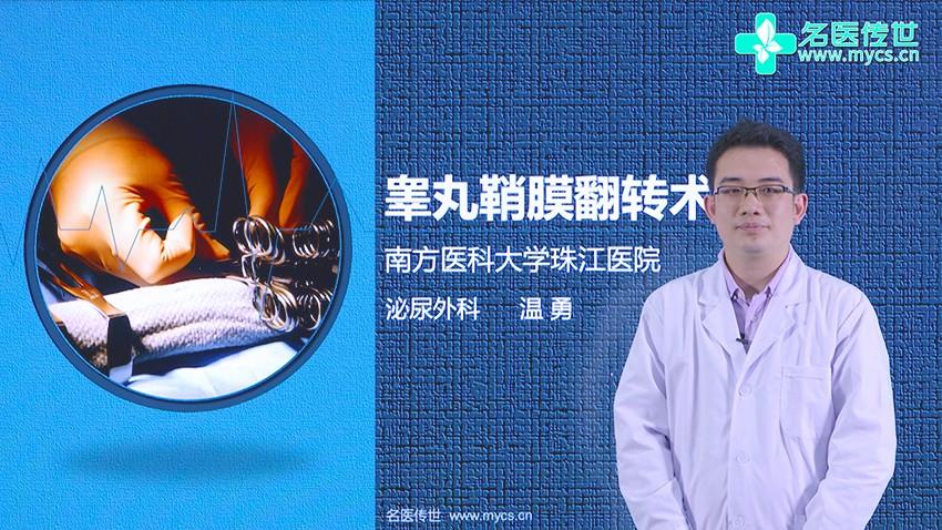 温勇:睾丸鞘膜翻转术