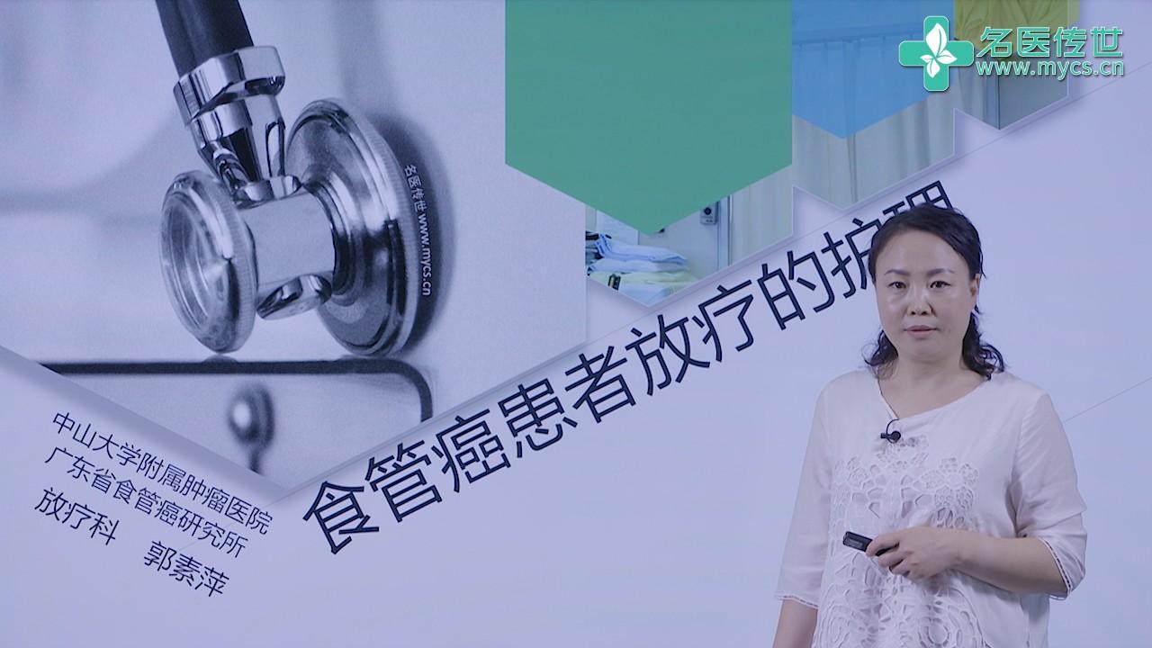 郭素萍:食管癌患者放疗的护理