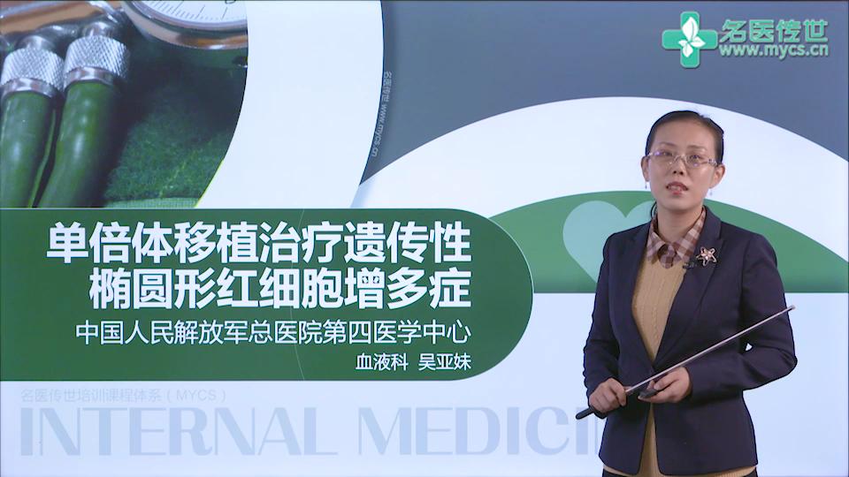 吴亚妹:单倍体移植治疗遗传性椭圆形红细胞增多症(第2P-总2P)
