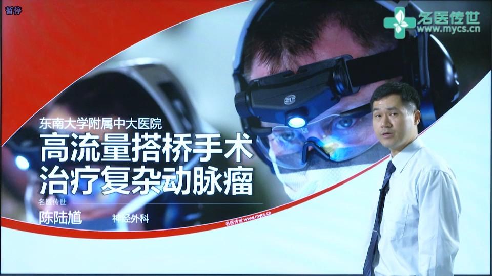 陈陆馗:高流量搭桥手术治疗复杂动脉瘤(第2P-总2P)