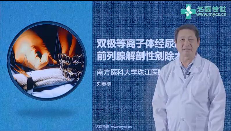 刘春晓:双极等离子体经尿道前列腺解剖性剜除术(第2P-总2P)