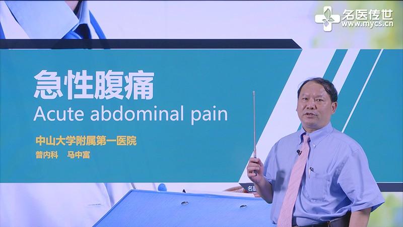 马中富:急性腹痛(第2P-总3P)