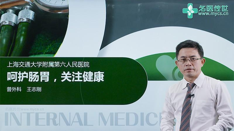 王志刚:呵护肠胃,关注健康