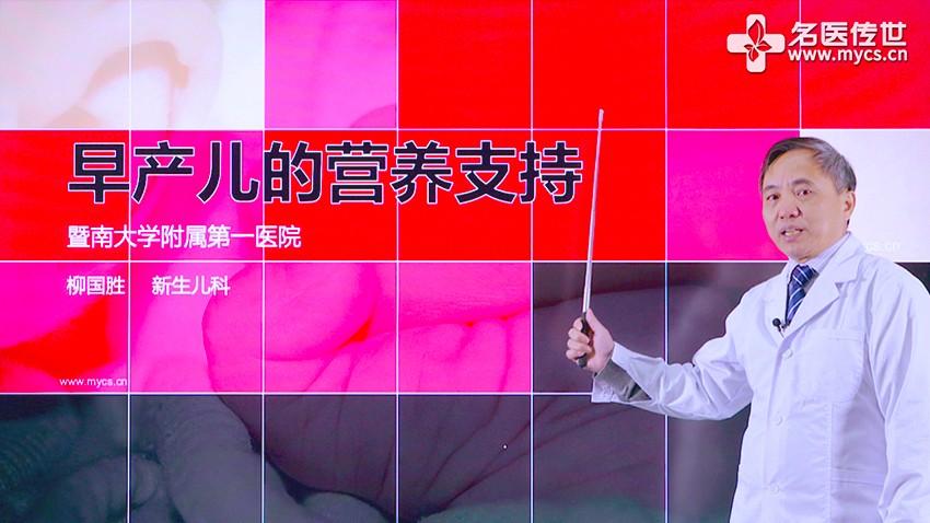 柳国胜:早产儿的营养支持