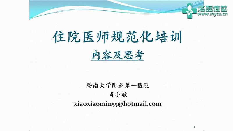肖小敏:住院医师规范化培训内容及思考(第1P-总3P)