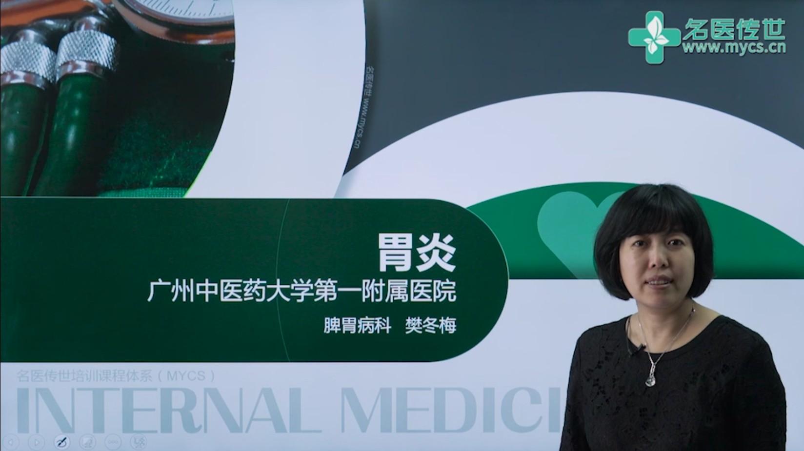 樊冬梅:胃炎