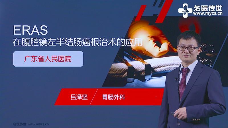 吕泽坚:ERAS在腹腔镜左半结肠癌根治术的应用