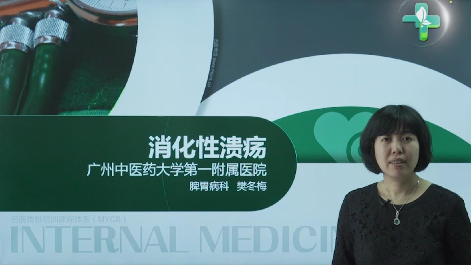 樊冬梅:消化性溃疡(第2P-总2P)