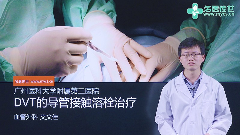 艾文佳:DVT的导管接触溶栓治疗