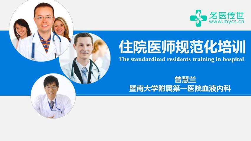 曾慧兰:住院医师规范化培训(第1P-总4P)
