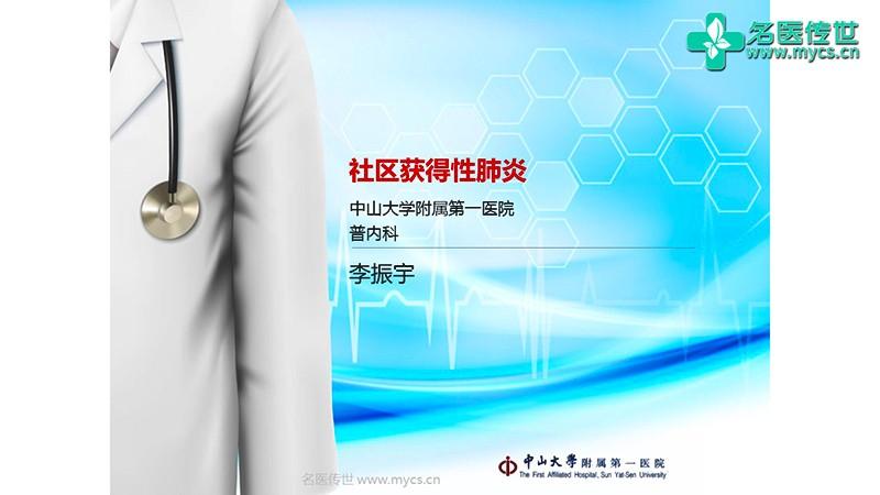 李振宇:社区获得性肺炎