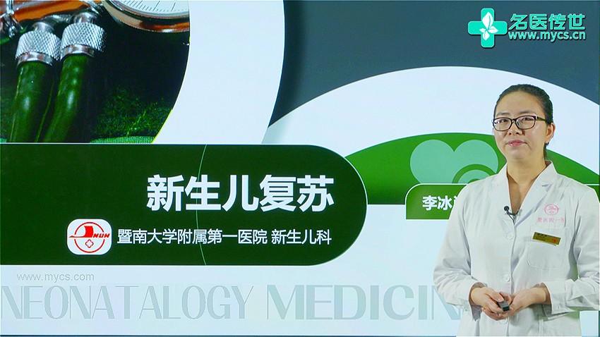 李冰肖:新生儿复苏