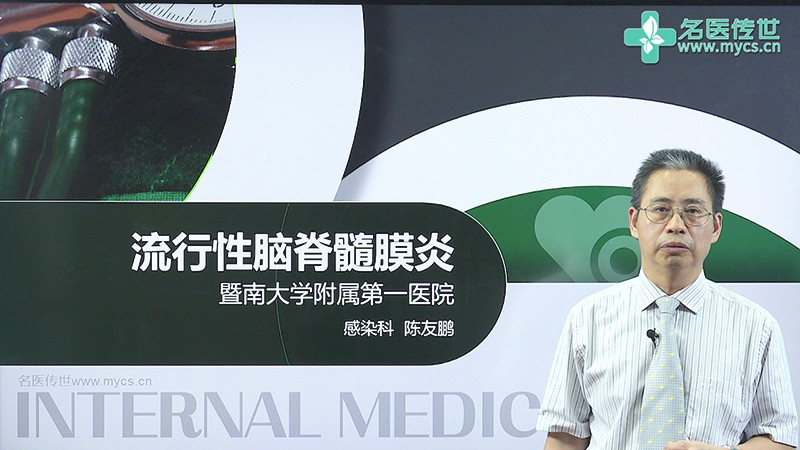陈友鹏:流行性脑脊髓膜炎(第1P-总2P)